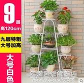 花架子多層室內特價家用陽臺置物架鐵藝客廳省空間花盆落地式綠蘿 NMS名購居家