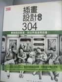 【書寶二手書T6/設計_YII】插畫設計市集304_三采編輯部