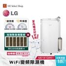 【獨家贈沸石活性碳X6+曬衣架】LG樂金 18公升 變頻除濕機 WiFi遠控 MD181QWK1