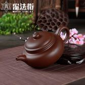 紫砂壺泡茶壺純手工過濾仿古茶壺陶瓷家用沖茶器花茶壺 魔法街