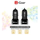 [富廉網] 全新公司貨-i-Gear QC 3.0全智能急速2 PORT USB車用充電器 IQC-32C