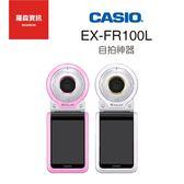 【現貨】CASIO FR100L FR-100L 分期零利率 自拍神器 防水相機 卡西歐 保固18個月