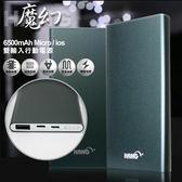 HANG 魔幻 6500mAh Micro / iOS 雙輸入行動電源(Micro USB及iOS線材皆可輸入)