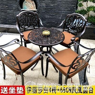 戶外桌椅 戶外鑄鋁桌椅三五件套室外休閒露天陽台花園庭院防水鐵藝桌椅組合QM 圖拉斯3C百貨