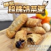 【海肉管家】爆漿珍奶派X1盒/450公克±10%(10顆/盒)