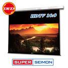 美國SUPER SEIMON 52 * 92 106吋 HDTV(16 : 9)  M-320 電動式布幕 採用軸心式馬達