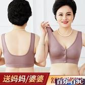 媽媽內衣文胸中老年女前扣老人胸罩婦女無鋼圈婆婆背心式大碼聚攏 百分百