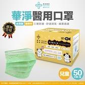 華淨醫用口罩(未滅菌)-兒童50入 (綠)