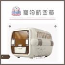 免運,CATIDEA貓樂適[寵物航空箱,CA-XL]600型