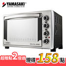 山崎45L不鏽鋼三溫控烘焙全能電烤箱 S...