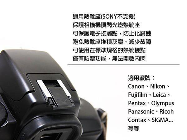 攝彩@通用型熱靴蓋 機頂閃燈熱靴蓋 熱靴蓋 保護蓋 防塵 閃燈 閃光燈 適用 國際牌 Nikon Canon