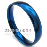 《 QBOX 》FASHION 飾品【R10023311】精緻個性素面藍色鈦鋼戒指/戒環(0.4cm)