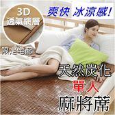 限時破盤↘[SN]3.5x6尺單人-專利炭化3D透氣孟宗竹麻將蓆(附鬆緊帶)/碳化/竹蓆/草蓆/SGS檢驗