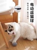 逗貓器 貓玩具自嗨逗貓神器電動升降逗貓棒自動逗貓器貓咪用品啃咬毛絨球 風馳
