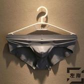3條裝 男冰絲三角內褲夏季超薄無痕涼爽素色性感【左岸男裝】