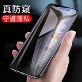 防窺膜 三星 Galaxy A8 Plus 2018版 鋼化膜 玻璃貼 全覆蓋 滿版 螢幕保護貼 9H防爆 護眼 保護膜