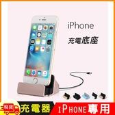 apple iPhone Lightning 8pin充電支架絃彩通用底座