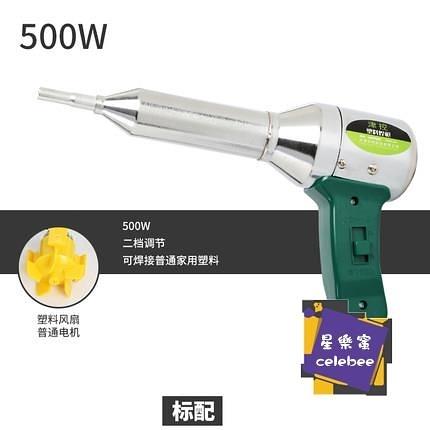熱風槍 小型家用調溫塑料焊槍汽車保險杠焊接熱熔塑焊槍熱塑工業用『五金用品』220V