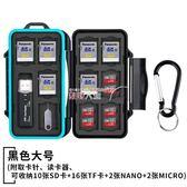 配件收納包 usb3.0讀卡器多功能存儲卡盒 SD收納包NANO MICRP手機卡電話卡 TF內存卡盒保護盒 數碼人生