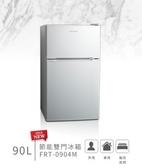 美國富及第 Frigidaire E-STAR系列 90L雙門冰箱 FRT-0904M ★小空間大容量( FRT-0902M 後續機種)