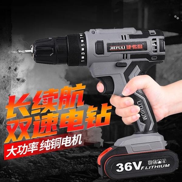 大功率手電鑽充電槍鑽多功能鋰電36VF48VF沖擊88TV無刷【母親節禮物】