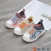 兒童運動鞋春夏秋男童單鞋時尚透氣女寶寶飛織貝殼頭套腳板鞋【淘夢屋】