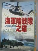 【書寶二手書T4/軍事_OQV】海軍陸戰隊之旅_原價450_湯姆.克蘭西