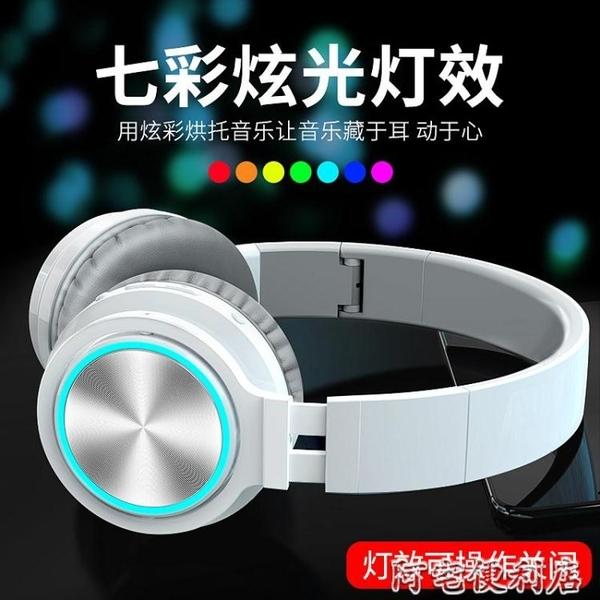 Picun/品存 耳機頭戴式無線藍牙 音樂手機耳麥重低音單孔筆記本電 交換禮物