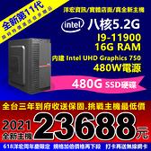 【23688元】全新最強第11代Intel I9-11900 5.2G/480G/16G/480W主機台南洋宏可刷卡分期
