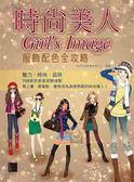 (二手書)時尚美人Girl's Image:服飾配色全攻略