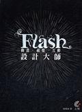 二手書博民逛書店《Flash 動畫、視覺、互動設計大師(附光碟)》 R2Y IS