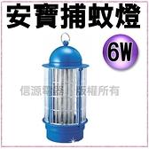 【信源】全新【安寶6W捕蚊燈(AB-9211)】線上刷卡~免運費