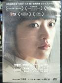 挖寶二手片-Z84-008-正版DVD-韓片【青春勿語】-千瑀喜 鄭仁仙(直購價)