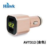 Hawk 雙USB 電壓顯示 車用充電器 AVT312 金色