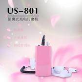 【US-801】方便攜帶充電式電動磨甲機 打磨機(粉/銀/黑)