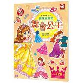 女孩的第一本趣味泡泡貼紙書:舞會公主DDM1006 20 【貼紙書】
