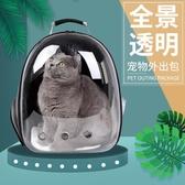 寵物外出包 貓包太空艙外出便攜背包寵物包貓咪外出包雙肩手提斜跨包遛貓出行 【免運】