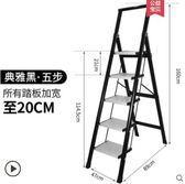 人字梯家用加厚折疊鋁合金樓梯室內多功能四五步便攜小梯子TA5080【Sweet家居】