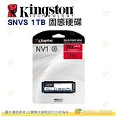 金士頓 Kingston SNVS 1TB 公司貨 NVMe PCIe 讀取 2100MB SSD 固態硬碟