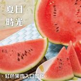 【果之蔬】吊網甜美人西瓜X1顆(約4台斤±10%/顆)
