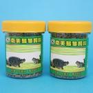 南美 烏龜飼料 M-2587(小瓶)/一瓶入(促90) 爬蟲類專用飼料 智4717199112587