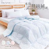 棉被-100% 天然保暖水鳥羽絲絨被-3色可選 竹漾台灣製 冬被 備胎 羽絨被