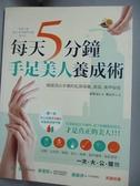 【書寶二手書T1/美容_WDM】每天5分鐘‧手足美人養成術:韓國頂尖手模的私房..._崔賢淑
