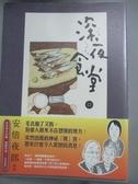 【書寶二手書T9/漫畫書_MEX】深夜食堂 13_安倍夜郎