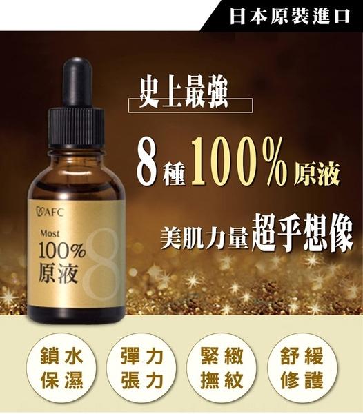 【日本原裝】AFC 極效逆齡8種100%原液20ml(2入組)-電電購