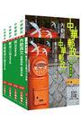 2020年中華郵政(郵局)[專業職(二)內勤人員]題庫攻略套書(S001P19-2)