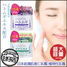 日本 鉑潤肌 薏仁乳霜  植物性乳霜 300g 大容量 保濕 肌膚  甘仔店3C配件