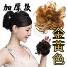 佳美造型假髮甜甜圈(加厚)(金黃色)◇包包頭/丸子頭[51025]