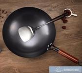 炒锅 炒鍋無涂層不粘鍋手工老式家用炒菜鍋燃氣灶適用 微爱家居生活馆
