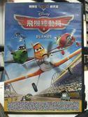 挖寶二手片-B17-074-正版DVD-動畫【飛機總動員】-迪士尼 國英文發音
